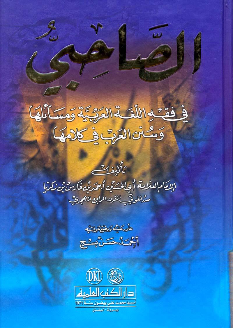 كتاب الصاحبي لابن فارس pdf