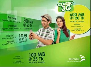 teletalk Internet pack, 25tk 100mb Internet pack,35tk 150mb Internet, 60tk 300mb data pack, টেলিটক ইন্টারনেট প্যাক, টেলিটক ২৫ টাকায় ১০০এমবি প্যাক,৩৫টাকায় ১৫০এমবি ইন্টারনেট,৬০টাকায় ৩০০এমবি ডাটি প্যাক, টেলিটকের ৩জি ইন্টারনেট প্যাক