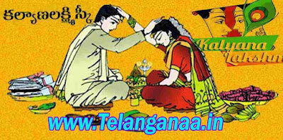 How to Apply Kalyana Lakshmi Pathakam Online Apply