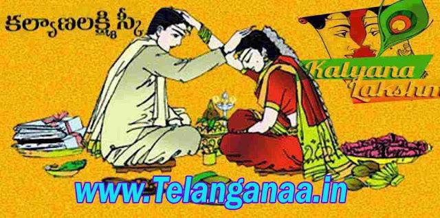 Kalyana Lakshmi Scheme Online Application Apply