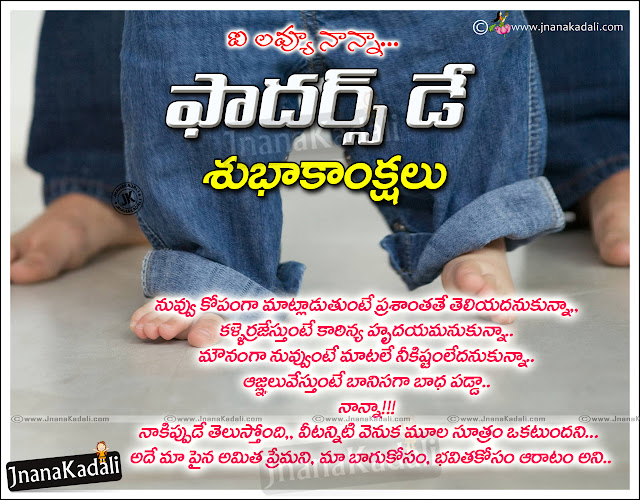 Here is a Telugu language Fathers Day Quotes by Jyothi, Telugu New Father's Day Cool QUotations, Nanna Kavithalu Telugulo, Cool and Best Telugu Father Dad Inspiring Quotations, Dad Quotes in Telugu Language. Beautiful Telugu 2016 Fathers Day Images.