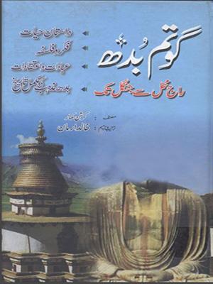 gautam budh history in urdu, gautam budh history in urdu pdf, gautam budh in urdu, gautam budh story in urdu, gautam budh history in urdu gautam budh history in urdu pdf gautam budh in urdu gautam budh, urdu novels, urdu novels pdf free download, urdu novels list, urdu novel download, urdu novels pdf, urdu novel online, urdu novel pdf, urdu novel list, a complete urdu novel, a romantic urdu novel, request a urdu novel, a list of urdu novels, urdu novel complete, urdu novel center,urdu novel download pdf,urdu novel category, urdu novel download free, e urdu novels, urdu novels, urdu novels pdf free download, urdu novels list, urdu novel download, urdu novels pdf, urdu novel online, urdu novel pdf, urdu novel list, a complete urdu novel, a romantic urdu novel, request a urdu novel, a list of urdu novels, urdu novel complete, urdu novel center,urdu novel download, pdf, urdu novel category, urdu novel download free, e urdu, novels, a hameed urdu novels pdf free download, complete urdu novel mushaf pdf, complete urdu novels pdf, complete urdu novels pdf download, complete urdu novels pdf free download, esnips urdu novels pdf, free download of urdu novels in pdf format, free download of urdu novels pdf, free download urdu novels pdf, good urdu novels pdf, hot urdu novels pdf, kitaab ghar urdu novels pdf, kitab ghar urdu novels pdf free download, lahasil urdu novel pdf, latest urdu novels pdf download, list of urdu novels pdf, pakistani urdu novels pdf free download, popular urdu novels pdf, read urdu novels pdf, romantic urdu novels list pdf, romantic urdu novels online pdf, romantic urdu novels pdf free download, sohail khan urdu novels pdf, top 10 urdu novels pdf, urdu classic novels pdf, urdu comedy novels pdf, urdu historical novels pdf, urdu horror novels in pdf, urdu horror novels pdf list, urdu jasoosi novels pdf, urdu jinsi novels pdf, urdu khofnak novels pdf, urdu love novels pdf, urdu mazahiya novels pdf, urdu novel aangan pdf, urdu novel abdullah 2 pdf, urdu no