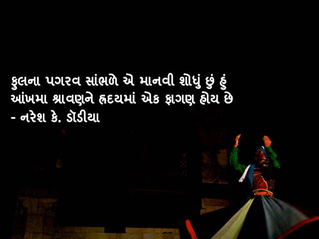 फुलना पगरव सांभळे ए मानवी शोधुं छुं हुं  Gujarati Sher By Naresh K. Dodia