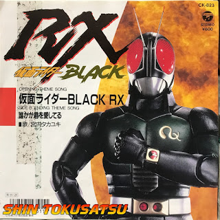 Kamen Rider Black RX / Single / Complete Song Collection
