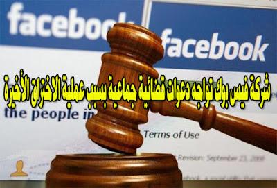 شركة فيس بوك-تواجه-دعوات قضائية جماعية-بسبب-عملية الاختراق الأخيرة