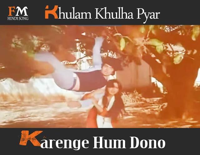 Khulam-Khulha-Pyar-Karenge-Hum-Dono-Khel-Khel-Mein-(1975)