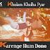 Khulam Khulha Pyar Karenge Hum Dono / खुल्लम-खुल्ला प्यार करेंगे हम दोनों /  Khel Khel Mein (1975)