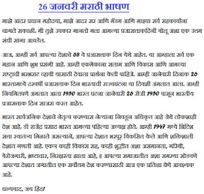 hindi essay on 26th january Download the pdf, jpg & document file on 26th january / 69th republic day speech & essay for student, kids & teacher in english, hindi, marathi, gujarati, tamil, telugu, kannada, urdu & malayalam.