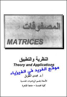 تحميل كتاب المصفوفات النظرية والتطبيق pdf د . الطويل