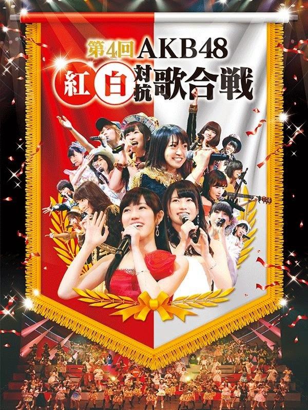 Akb48 3rd Kouhaku Uta Gassen Descarga De Skype » memulahund cf