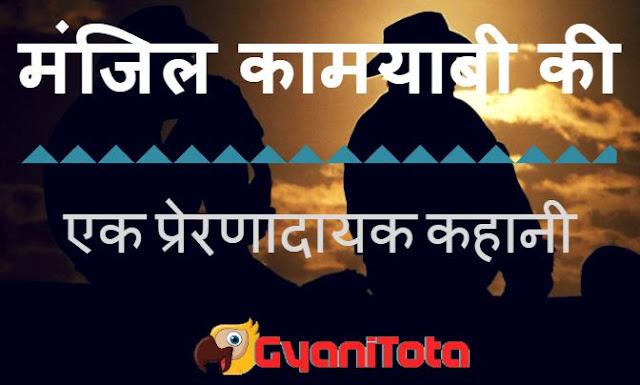 मंजिल कामयाबी की manzil kamyabi ki - a motivational story