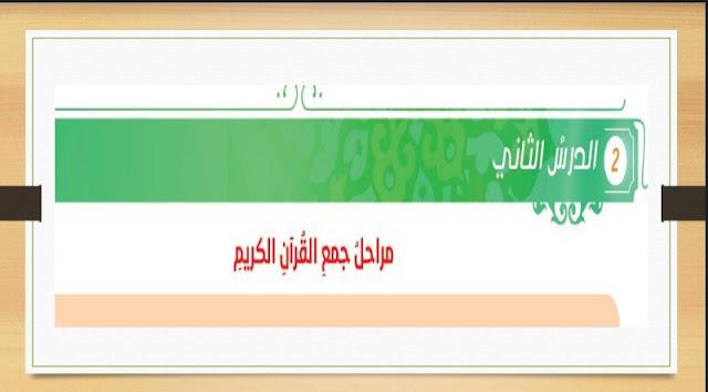 حل درس مراحل جمع القرآن الكريم