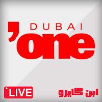 قناة دبي وان بث مباشر