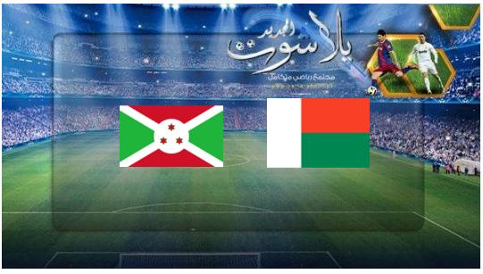 نتيجة مباراة مدغشقر وبوروندي اليوم 27-06-2019 كأس الأمم الأفريقية