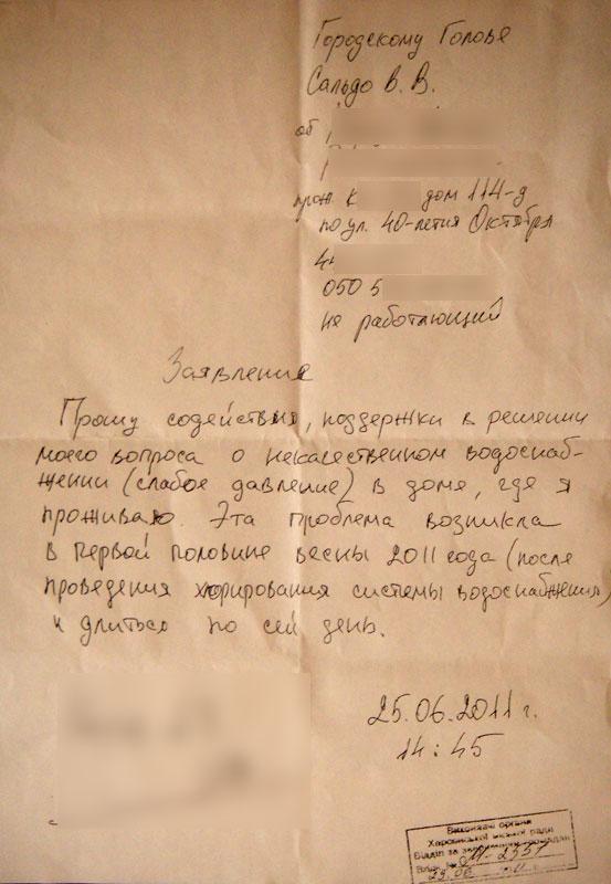 http://3.bp.blogspot.com/-9Vq6soFWOSE/TjRpsuTBbzI/AAAAAAAAAMw/mHubqQqqupo/s1600/meriya-kherson-zayava.jpg