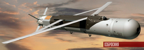 Очікуванні характеристики уніфікованого боєприпасу повітряного та наземного базування