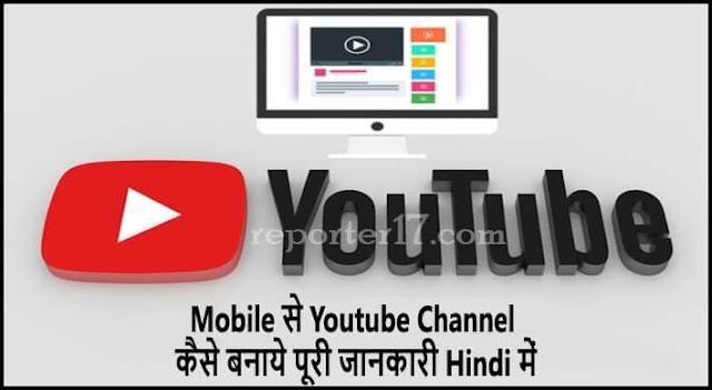 Mobile से Youtube Channel कैसे बनाये पूरी जानकारी हिंदी में - reporter17