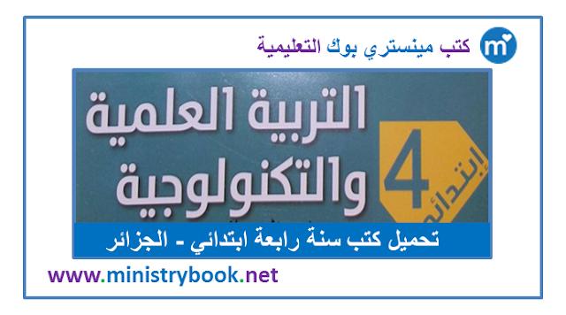 كتاب التربية العلمية والتكنولوجية للسنة الرابعة ابتدائي 2020-2021-2022-2023