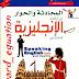 تحميل كتاب المحادثة والحوار في اللغة الإنجليزية PDF بالصور