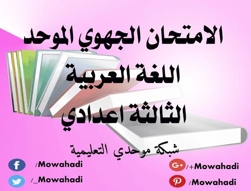 امتحانات جهوية للسنة الثالثة اعدادي مع التصحيح في اللغة العربية