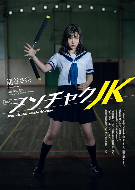 X21 籠谷さくら Komoriya Sakura Nunchaku Joshi-Kousei