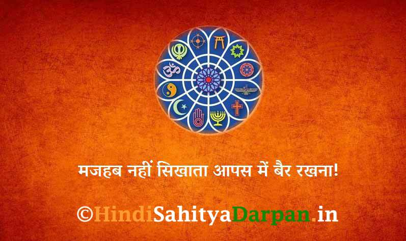 essay on religion in india The religions in india on studybaycom - indian religions are religions formed on the, online marketplace for students.