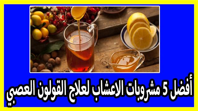 أفضل 5 مشروبات الاعشاب لعلاج القولون العصبي Irritable bowel syndrome -IBS