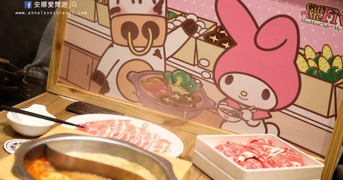 牛涮鍋 MouMouClub.Melody 陪你食日本和牛火鍋放題 | 安娜愛閒遊