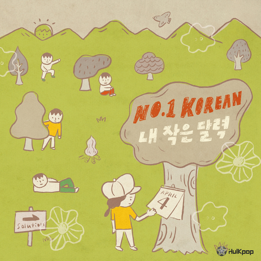 [EP] No.1 Korean – My Little Calendar