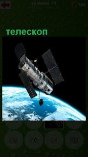в космосе находится телескоп с солнечными батареями