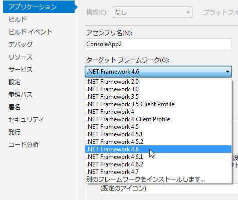 .NET Framework 4.6