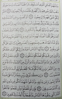 Sehari 10 Ayat Al-Quran: Al-Baqarah - Ayat 17 - 24