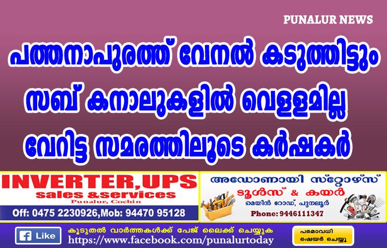 pathanapuram-canal-vellamilla-karshkar-samarathil