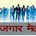 सरदारपुर - रोजगार मैला 2 अगस्त को, प्रकरण करेंगे तैयार...