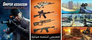 تحميل لعبة Sniper 3D Assassin مهكرة جاهزة اخر إصدار للاندرويد، تحميل Sniper 3D مهكره، تنزيل Sniper 3D apk مهكرة، لعبة Sniper 3D Assassin مهكرة اخر اصدار، تحميل لعبة سنايبر مهكرة، تحميل لعبة sniper 3d مهكرة للاندرويد، تحميل Sniper 3D Assassin apk مهكره اخر اصدار، تنزيل Sniper 3D Assassin مهكرة للاندرويد، تحميل لعبة sniper للاندرويد، لعبة سنايبر ثري دي مهكرة، لعبة Sniper 3D مهكرة جاهزة، تحميل لعبة sniper 3d مهكرة جاهزة للاندرويد، تنزيل لعبة سنايبر 3d مهكرة، لعبة القناص مهكرة للاندرويد، download-sniper-3d-assassin-apk-for-android