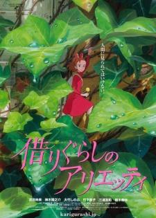 Karigurashi no Arrietty (2010)