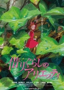 Karigurashi no Arrietty (2010) [Jaburanime]