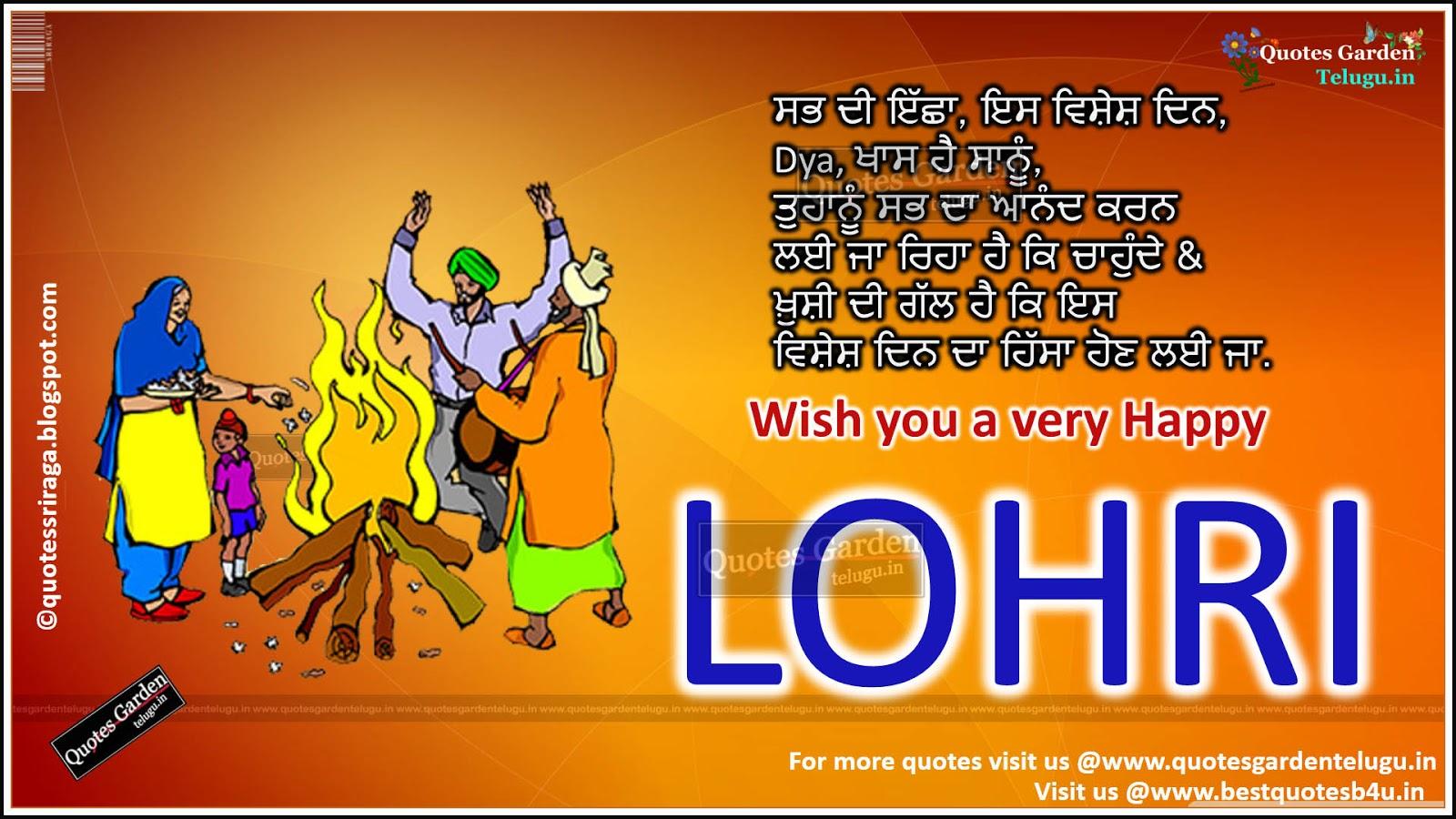 Happy Lohri 2016 Greetings Quotes in Panjabi1   QUOTES ...