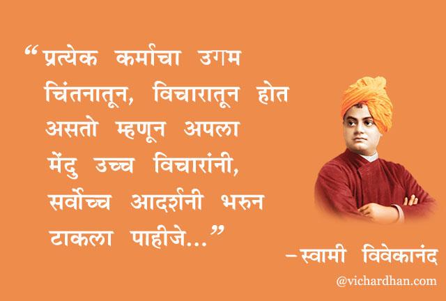 swami vivekananda suvichar in marathi, swami vivekananda suvichar