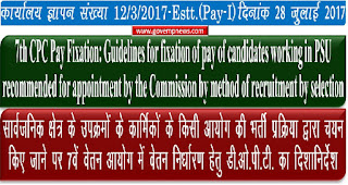 guideline-for-pay-fixation-of-candidates-of-psu