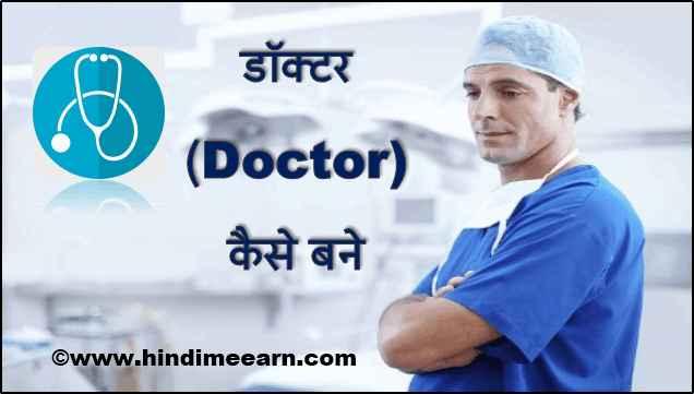 डॉक्टर (Doctor) कैसे बने- MBBS Course Details in Hindi