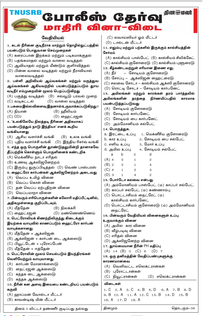 TN Police Physics Model Papers - Dinamalar Feb 7, 2018, Download PDF