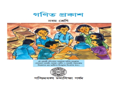 WBBSE Class IX Ganit Prakash Book Full PDF Download - GK