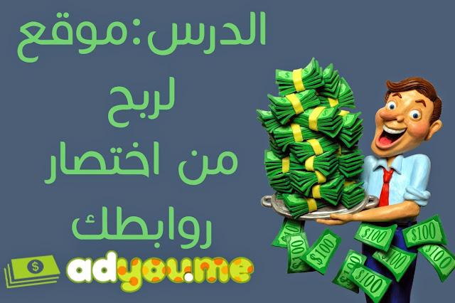 شرح طريقة ربح الأموال من موقع adyou.me اربح 150 دولار شهريا وأنت في منزلك بطريقة شرعية