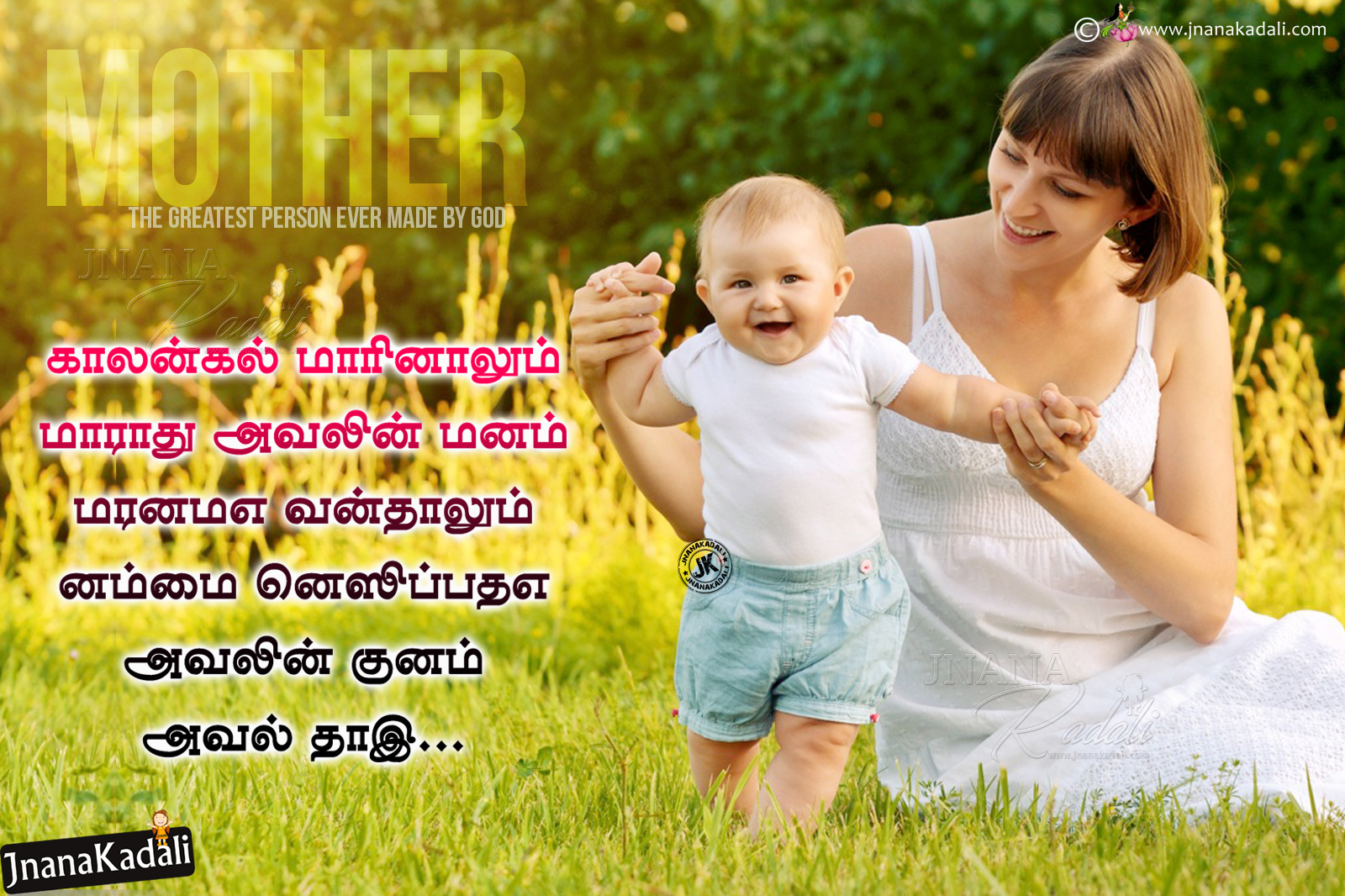 Heart Touching Mother Quotes in Tamil Loving You Amma Mother