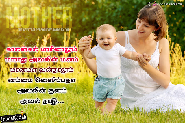 whats app status mother loving tamil quotes, tamil mother and baby hd wallpapers quotes, tamil mother messages free download