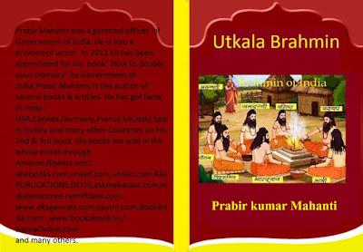 Utkala Brahmin : उत्कल ब्राह्मण