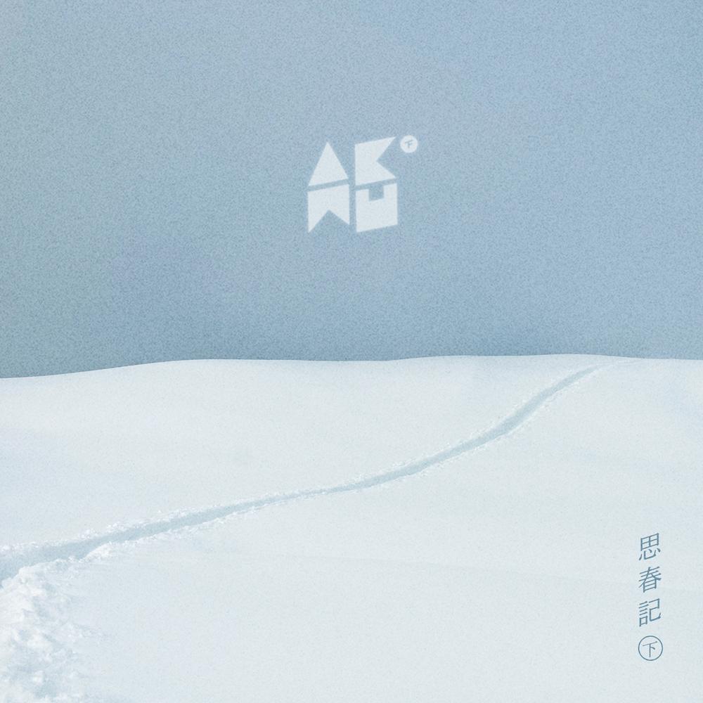 [Album] Akdong Musician (AKMU) – WINTER