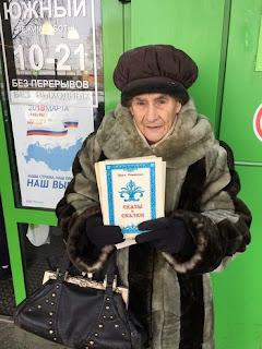 5 февраля. «В Белинке»: встреча с писательницей Верой Сибиревой.