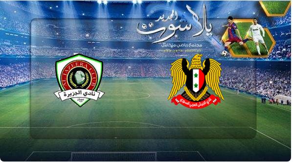 نتيجة مباراة الجيش والجزيرة اليوم 18-06-2019 كأس الإتحاد الآسيوي